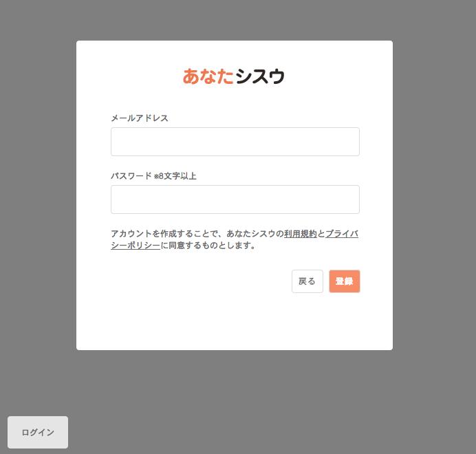 メールアドレス登録ページ