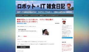 ロボット・IT雑食日記様