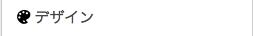 スクリーンショット 2014-11-08 18.38.55