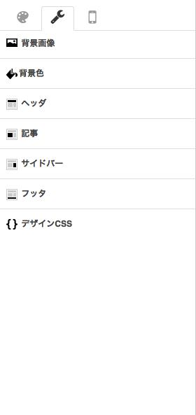 スクリーンショット 2014-11-08 18.43.51