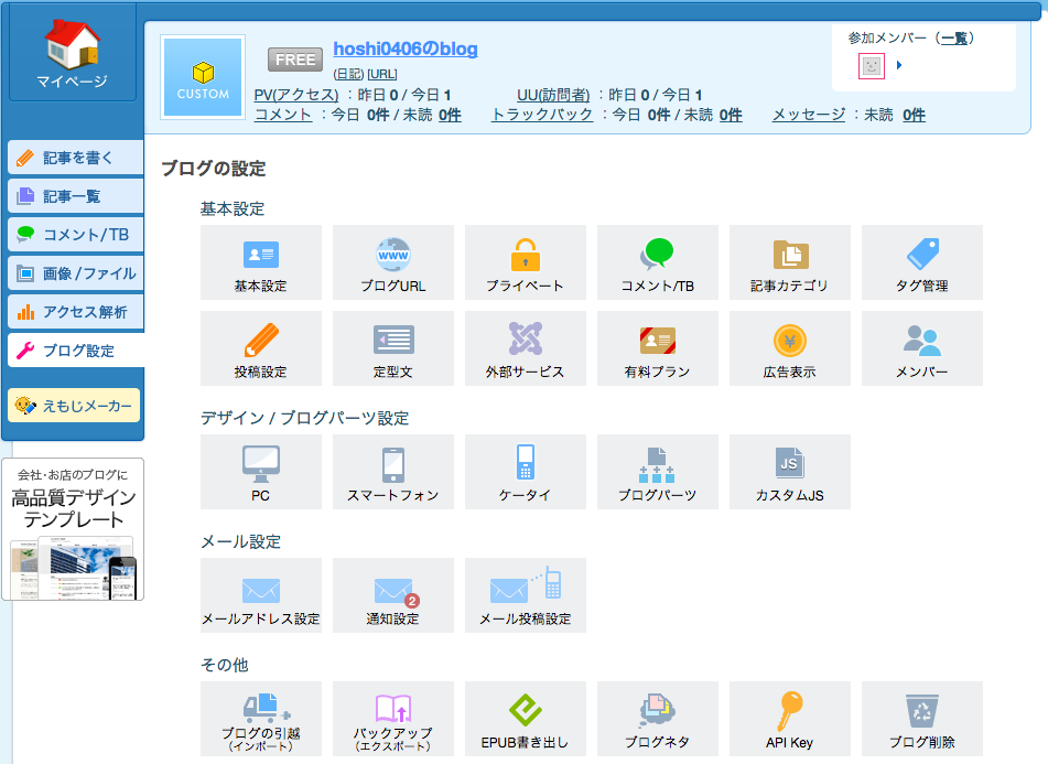 スクリーンショット 2014-11-16 16.35.56