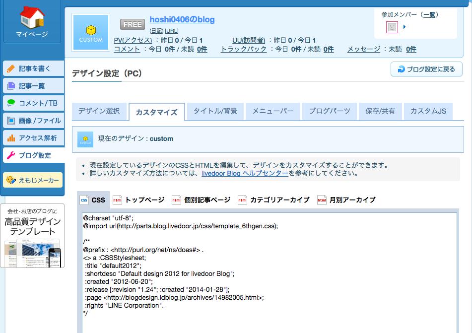 スクリーンショット 2014-11-16 16.45.36