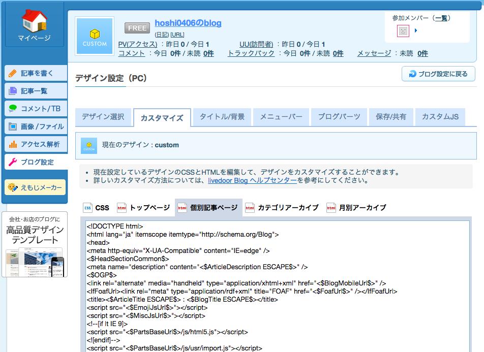 スクリーンショット 2014-11-16 16.51.42