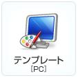スクリーンショット 2015-01-26 14.01.31